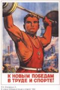 Vintage Russian poster - Weightlifter 1955